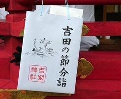 吉田神社 節分詣