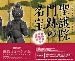 龍谷ミュージアム 聖護院門跡の名宝