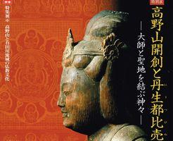 和歌山県立博物館 丹生都比売神社