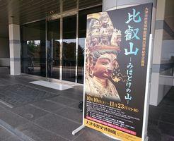 大津市歴史博物館 比叡山 みほとけの山