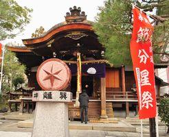 大将軍八神社