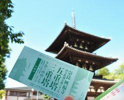興福寺 五重塔 三重塔